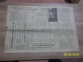 人民日报1968年4月14日