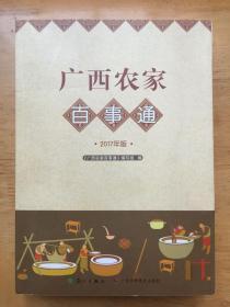 正版现货 广西农家百事通 2017年版 漓江出版社