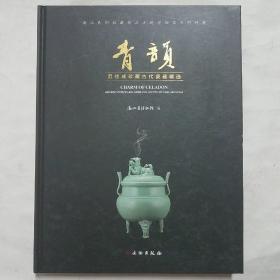 青韵 范佳成珍藏古代瓷器精选