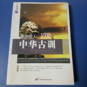 永恒的经典 警示后人的1000条中华古训