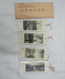 书签,北京大学校景,4张全套