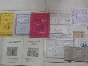 连环画收藏信息1-3+江西连藏/连环花等报刊资料(含2种创刊号)