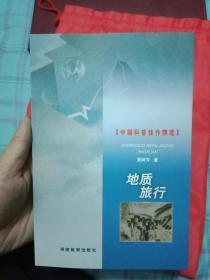 中国科普佳作精选:地质旅行    1版1印   书9品如图