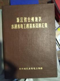 浙江省台州地区水利水电工程基本资料汇集