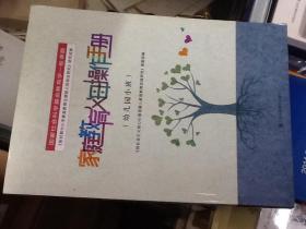 家庭教育父母操作手册(幼儿园小班)