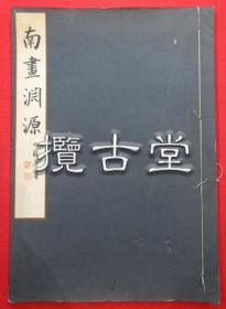 南画渊源  博文堂 昭和3年  1927年 珂罗精印  49.3× 35x1.3cm