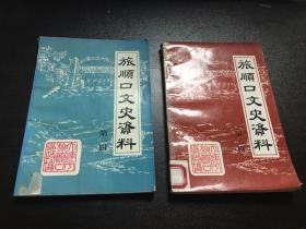 旅顺口文史资料【 第一辑第二辑合售】