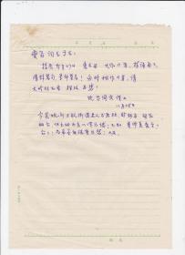 沪上诗人,经济学家:养性斋主人【吕同文】 信札一通一页