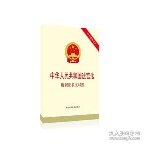 中华人民共和国法官法:附新旧条文对照