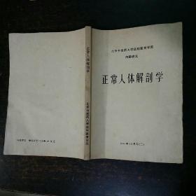 北京中医药大学远程教育学院正常人体解剖学