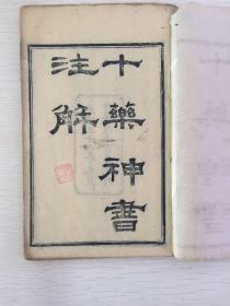 十药神书注解及修园七种合刊 光绪三十四年木刻版