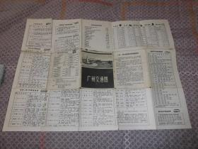 广州交通图