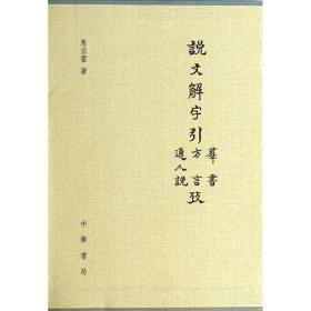说文解字引群书方言通人说考(全三册)