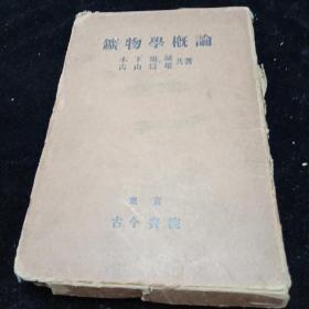 矿物学概论。(日文原版。)精装本。