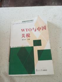 新编经济学系列教材:WTO与中国关税