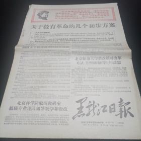 文革老报纸。黑龙江日报。1967年11月3日
