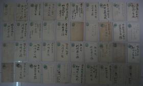 民国时期 日本实寄邮资明信片40枚  绿帝国战马图  邮便