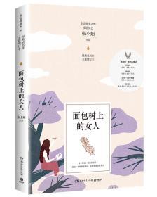面包樹上的女人-全新增訂本