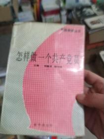 怎样做一个共产党员,回宫格,万条成语大词典,中华成语故事,老歌经典,六角丛书:三国演义,水浒传,格列佛游记,钢铁是怎样炼成的。我差点做了林彪的儿媳妇,,善女人传