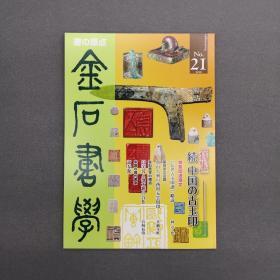 书的原点 金石书学21 中国的古玉印