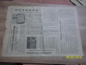 人民日报1968年3月16日