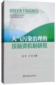 大气污染治理的投融资机制研究