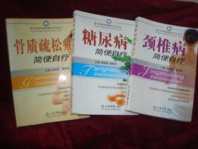 常见病家庭简便自疗丛书--骨质疏松症简便自疗。颈椎病简便自疗。糖尿病简便自疗共3本