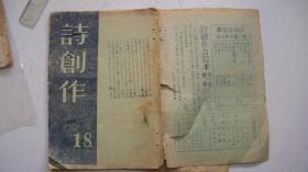 民国32年出版社印行《诗创作》(第18期)(进步刊物、附黄药眠等诗文)