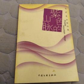紫色的山脉(马开发抒情诗集)     作者签名赠送本。