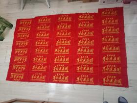 袖标:华北地区 革命造反团  包头市65年大中专实习生革命联合行动总部(40个袖标缝制在一起)