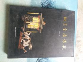 北京金漆镶嵌:2008 ,2