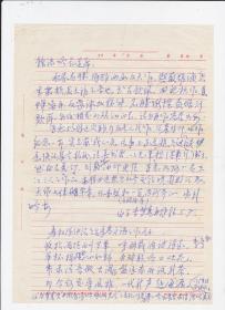 上海老诗人、春申诗社的创立者、纽约四海诗社名誉社长 【李梦寒】信札一通一页。