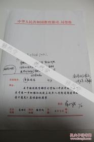 军政类收藏: 袁贵仁  签批文件一页