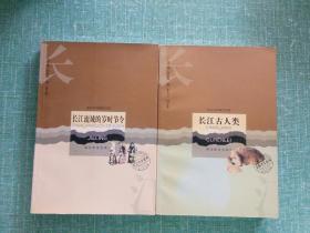 长江文化研究文库:长江古人类,长江流域的岁时节令(2册合售)