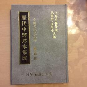 历代中医珍本集成.医方类(12)影印本 32开精装x33