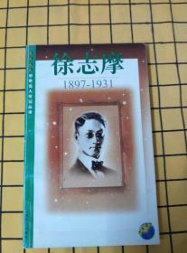 徐志摩:1897-1931
