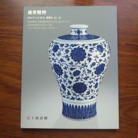 盛世精粹 上海道明2012年春季拍卖会