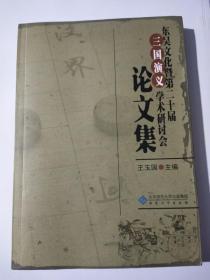 东吴文化暨第二十届《三国演义》学术研讨会论文集