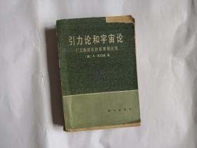 《引力论和宇宙论》(全一册)