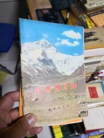 珠穆朗玛峰(地理知识读物)      N4