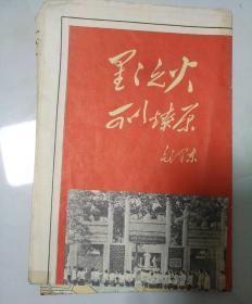 广州市区简图( 广东省革命委员会生产组测绘小组1967年11月编汇)