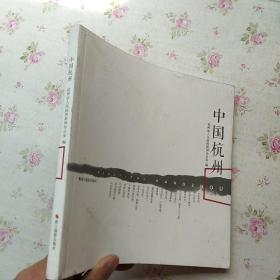 中国杭州 浙江摄影出版社【内页干净】现货