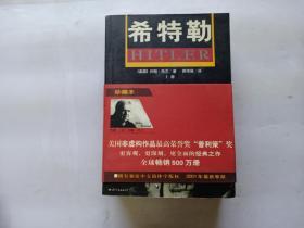 希特勒(上中下三册全,2001年一版一印)