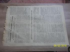人民日报1968年3月29日