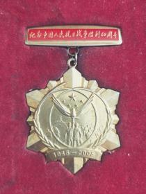 中国人民抗日战争胜利60周年纪念章