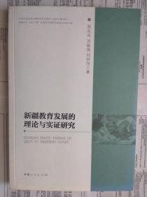 【有目录图片,请看图】新疆教育发展的理论与实证研究