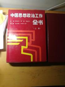 中国思想政治工作全书   上卷和下卷