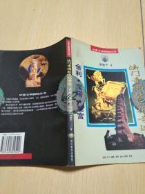法门寺佛教文化奇迹:舍利・宝塔・地宫