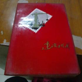 建设祖国日记本