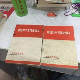 中国共产党简史讲义 上下(修订本、82年3版3印)